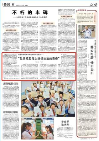 今天,福建海警这位缉毒战士登上了人民日报
