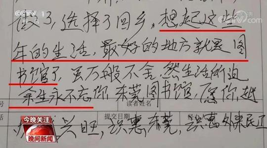 广东东莞吴桂春:要走了 舍不得这里的书