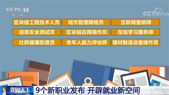 9个新职业发布 开辟就业新空间