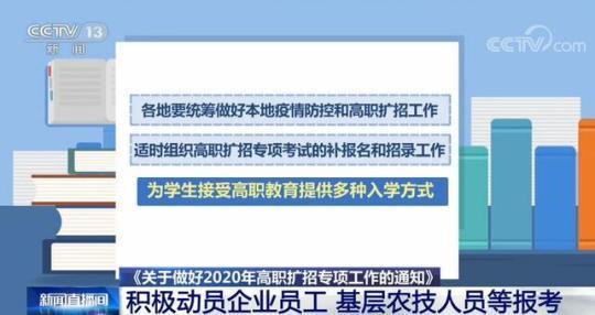 六部门联合要求各地全面深化职业教育改革 进一步稳定高职扩招规模