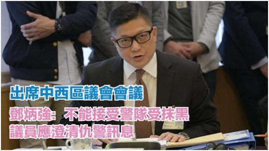"""香港反对派区议员不务正业、劣迹斑斑:拿公帑、煽暴力、播""""港独"""""""