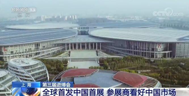 欧亿3电脑版申请注册地址:第三届进博会:全球首发中国首展