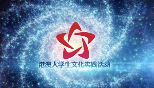 """高德手机版登录连接:2020年""""港澳大学生文化实践活"""