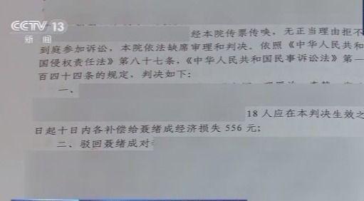 高空抛物无法查清行为人 18名涉诉业主共同赔偿万元