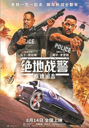 好莱坞动作警匪电影《绝地战警:疾速追击》发布定档海报、定档预告