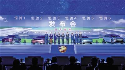 恒大6款车同步亮相 汽车版图格局初显