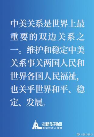 关于中美关系,(杨)(洁)篪(发)(表)了一篇署名文章