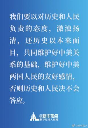 关(于)中美(关)系,(杨)洁(篪)发(表)了一(篇)署名文章