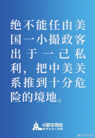 关(于)中美关系,杨(洁)篪发表了(一)篇署(名)(文)(章)