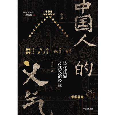 《中国人的义气》 江湖经验中的血气审美和消极教养