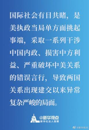 (关)于(中)(美)关系,(杨)洁(篪)发表了一篇署名(文)章
