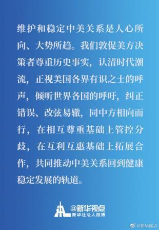 (关)于中美关系,(杨)(洁)篪发表了一篇署名文(章)