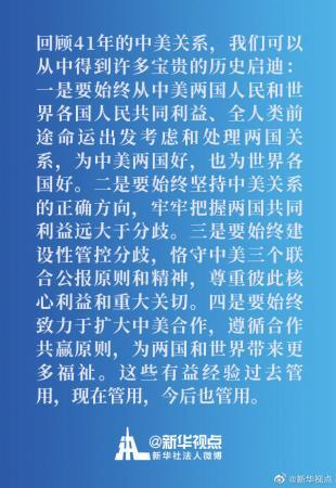 关于中美关系,杨洁篪(发)(表)了(一)篇署名(文)章