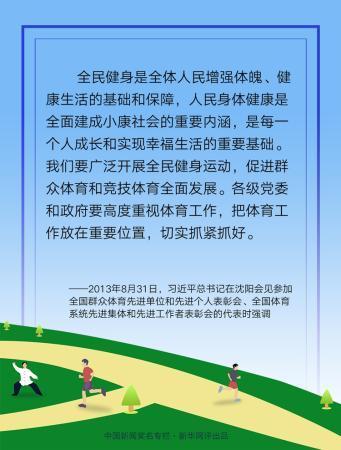 """(新)华(网)评:健身""""打卡"""" 助力小康"""
