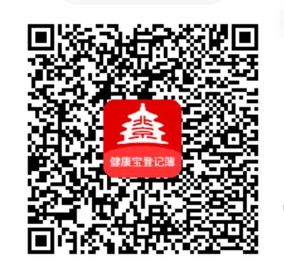 北京健康宝头像框变红是异常?扫码现警报?官方释疑