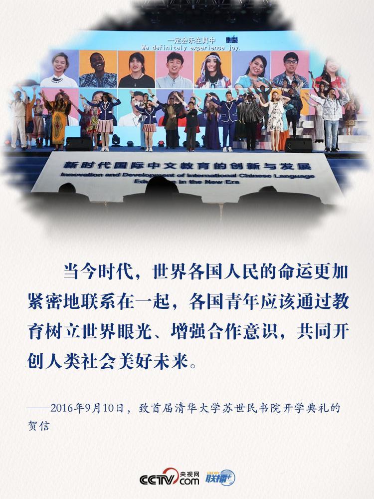 """习近平向世界青年发出的""""中国邀请函"""""""