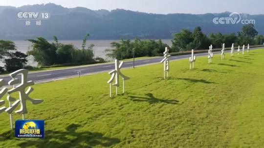 """深入践行""""两山""""理念 走绿色高质量发展之路"""