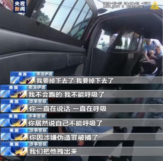 弗洛伊德生前最后时刻视频公布 哭着被拽出警车