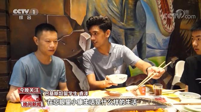 """""""歪果仁""""眼里的中国小康什么样?跟着这位巴基斯坦小伙来看看"""