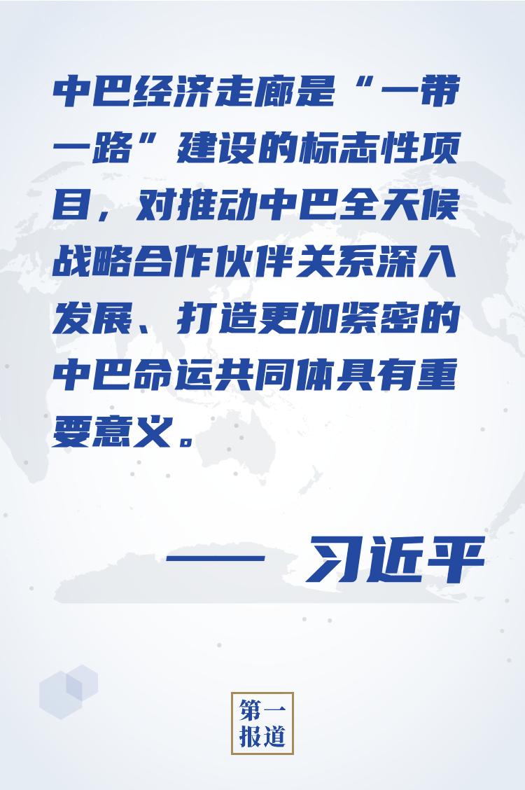 中巴经济走廊政党共谋体制第二次大会以视频会议系统方法举行