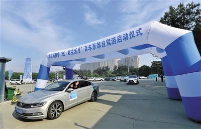 北京京郊自驾游线路公布 300多车友抢先体验