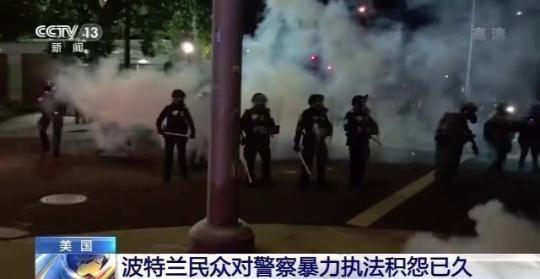 美国波特兰示威不息 民众对警察暴力执法积怨已久