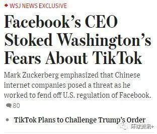 "TikTok在美国广受欢迎 ""扎""了谁的心?"