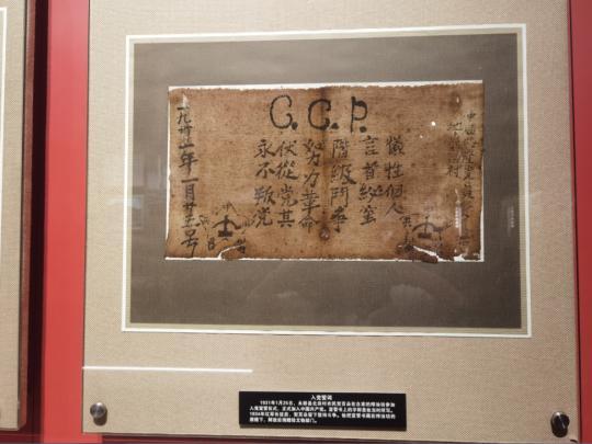 一份历史上现存最早的入党誓词