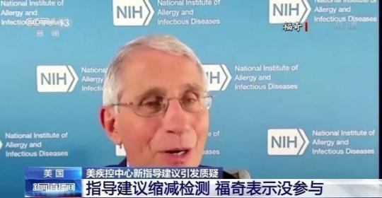 美疾控中心更新新冠肺炎疫情指导发起引质疑 美媒:明明受到白宫压力