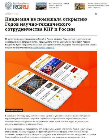 中俄钝评丨疫情易阻中俄科创合作法式