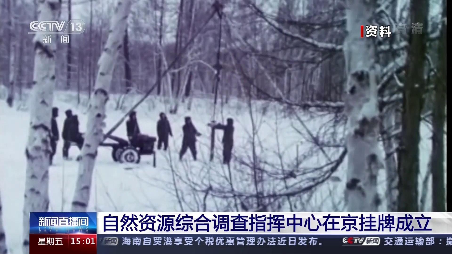 自然资源综合调查指挥中心在京挂牌成立