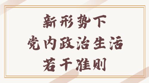 有关作风建设 《习近平谈治国理政》第三卷强调了这些名词