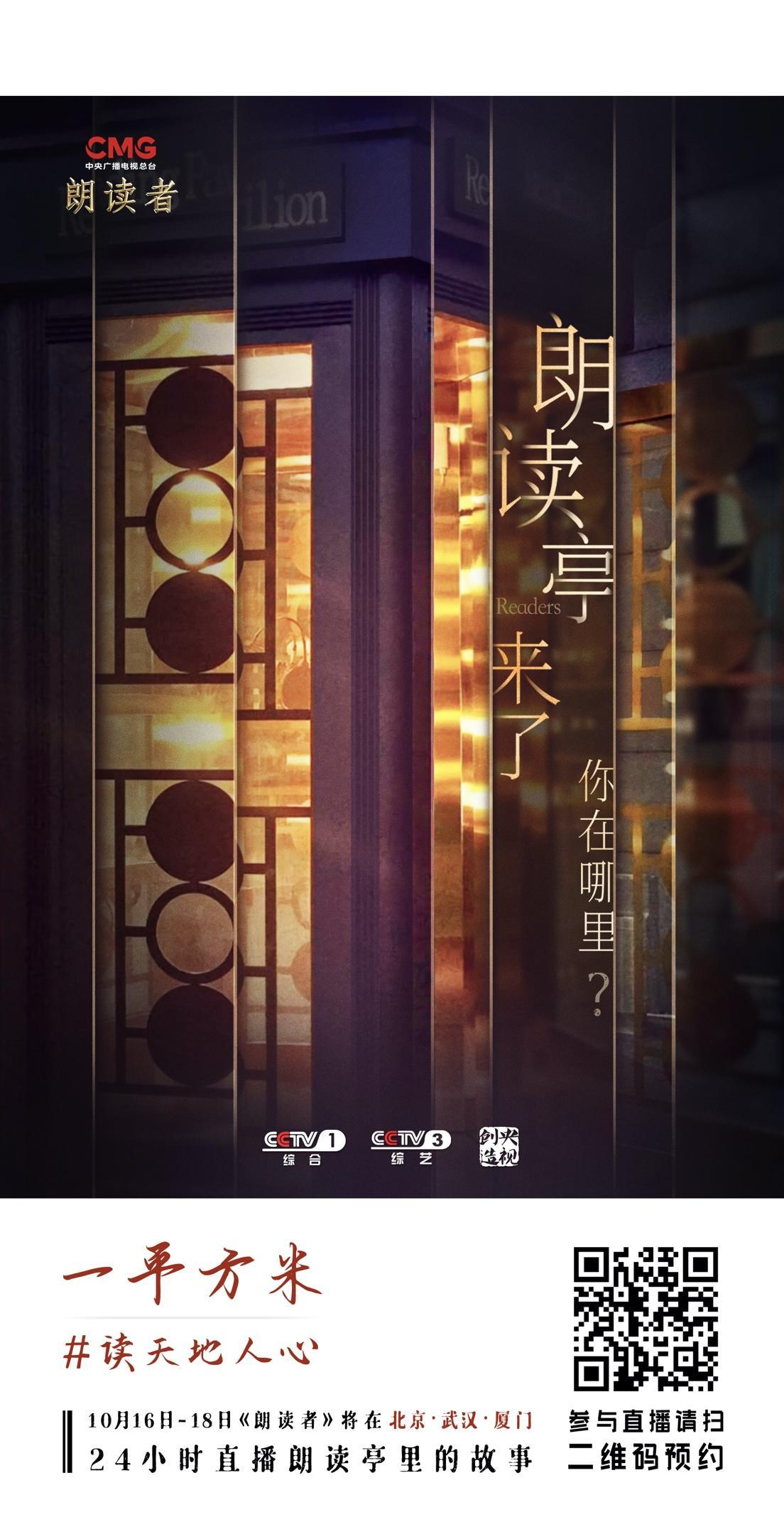 """《朗读者》第三季回归在即 """"一平方米""""朗读亭直播活动预约开启"""