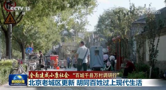 北京老城区更新 胡同百姓过上现代生活