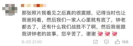 """钟南山回忆""""乘餐车去武汉"""",一句话令人泪目"""