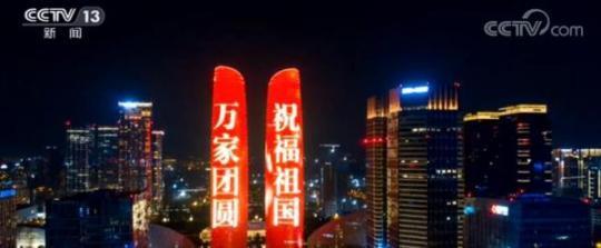 红旗飘飘 展现中国人节日的美好
