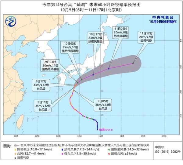 """台风""""灿鸿""""强度将逐渐减弱 移入日本以东洋面或将变为温带气旋"""