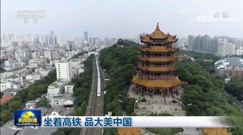 坐着高铁 品大美中国走遍大美河山看中国发展