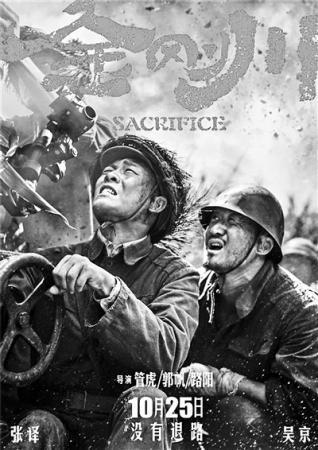 《金刚川》将上映 回望抗美援朝往事