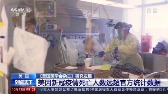 《美国医学会杂志》钻研发现美因新冠肺热疫情物化亡人数远超官方统计数据