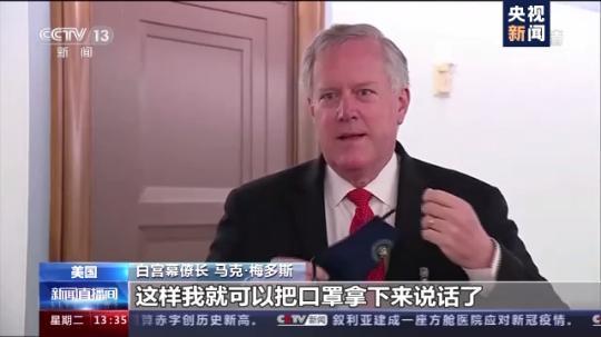 美白宫幕僚长拒绝戴口罩接受采访:我是不会戴着口罩说话的