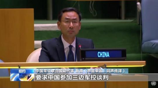 """中方驳斥""""三边军控谈判""""论调 绝不接受任何胁迫与讹诈"""