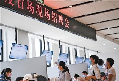 北京启动招聘月活动每周都有专场招聘会