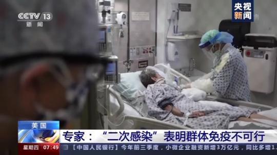 """美一患者48天两次感染新冠 专家:证明所谓""""群体免疫""""不可行"""
