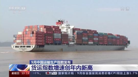 我国9月货运指数同比增长6.5% 连续5个月正增长