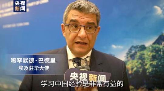 外国驻华大使实地调研中国脱贫成就:为世界提供借鉴经验