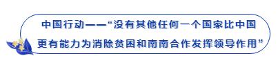 关于世界减贫事业,习近平这样谈中国角色