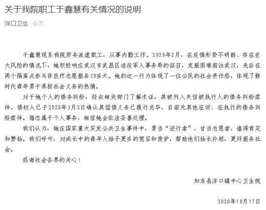 """江苏如东回应""""援鄂女护士""""争议:要多给宽容"""