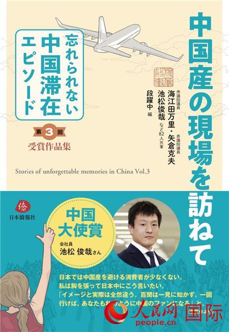 """预计将于11月出版发行的第三届""""难忘的旅华故事""""作品集封皮"""