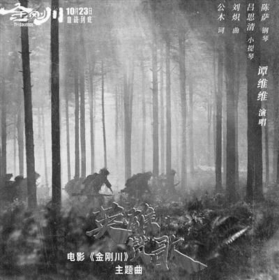 《金刚川》主题曲再唱《英雄赞歌》 10月23日全面公映